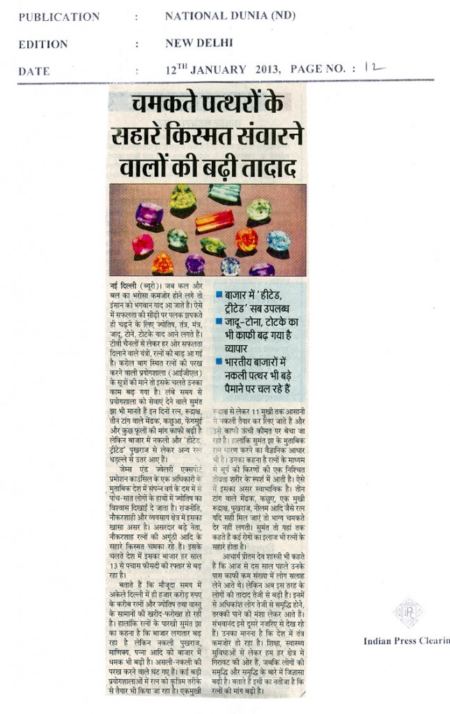 Story carried by National Duniya Newspaper on Fake Gemstones in the Indian Markets