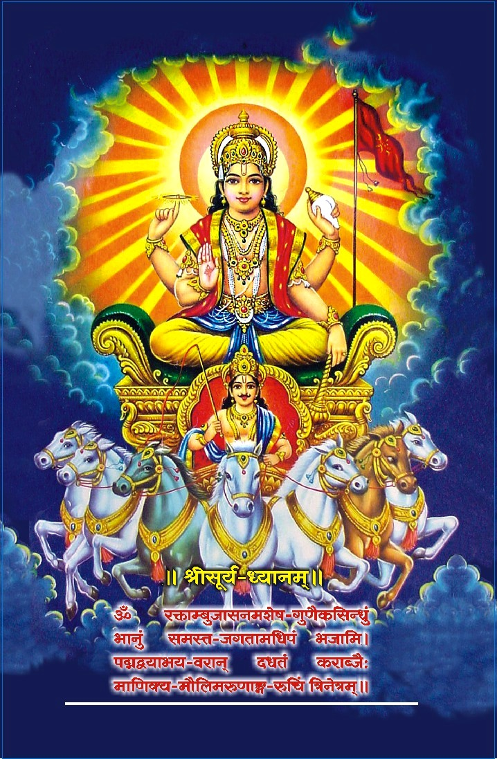 Lord Surya is the ruler of Ruby