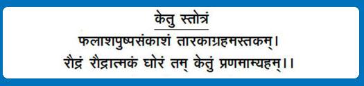 Ketu Navagraha Stotra Mantra