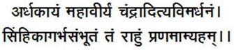 Rahu Vedic Stotra Mantra